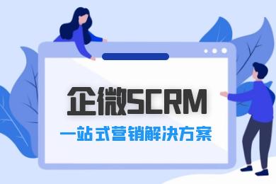 """靠谱的企业微信服务商有哪些?为何选用""""君明SCRM""""?"""